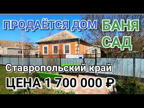 Продается Хороший дом с садом и баней в Ставропольском крае / Команда Николая Сомсикова