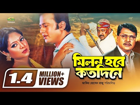 Hit Bangla Movie | Milon Hobe Koto Dine | মিলন হবে কতদিনে | ft Riaz , Shabnur , Alamgir