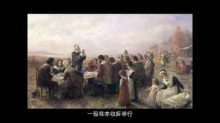 The American Thanksgiving Story (Chinese subtitles)
