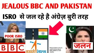 Save india from bbc | foreigners and pakistan are jealous from isro | Isro की कामयाबी से जले अंग्रेज
