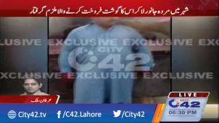 Dead Meat Seller arrested by Lahore Police