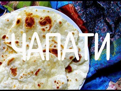 Чапати (Chapati). Индийская кухня.