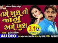 Tame Khush To Janu Ame Khush || Jignesh Kaviraj New Song  ||