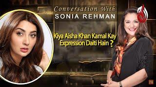 Kiya Aisha Khan Kamal Kay Expresion Daiti Hain? | Sonia Rehman | Aisha Khan | Best Scene