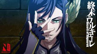 Record of Ragnarok   Official Trailer 2   Netflix Anime