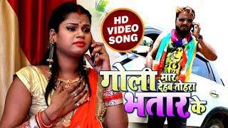 Bhojpuri का सबसे हिट Mp3 Song Goli Maar Dehab Tohara Bhatar Ke Monu Albela Antara Singh