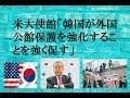 【韓国紙】他人事のような報道・外国公館保護を強化することを強く促す」