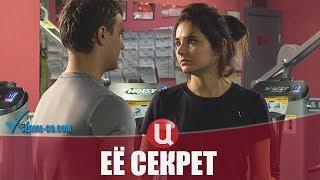 Сериал Её секрет (2019) 1-4 серии детектив на канале ТВЦ - анонс