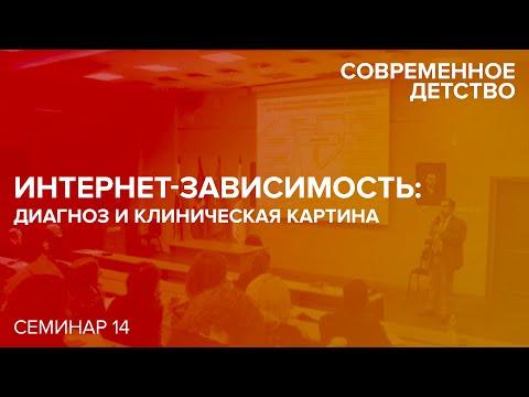 """""""Интернет-зависимость: Диагноз и клиническая картина"""""""