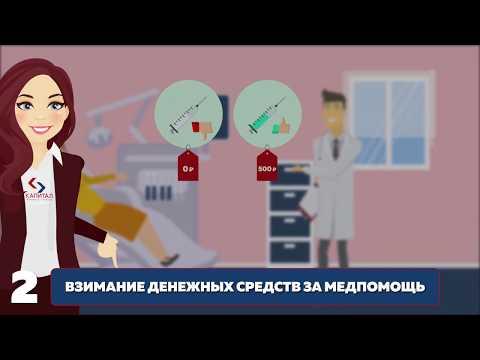 ТОП 5 нарушений при оказании медицинской помощи