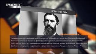 Україна щодня. Історія – 6 червня