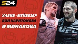 #ХукВам: Хабиб - Мейвезер, Харитонов и Минаков в Bellator | Sport24