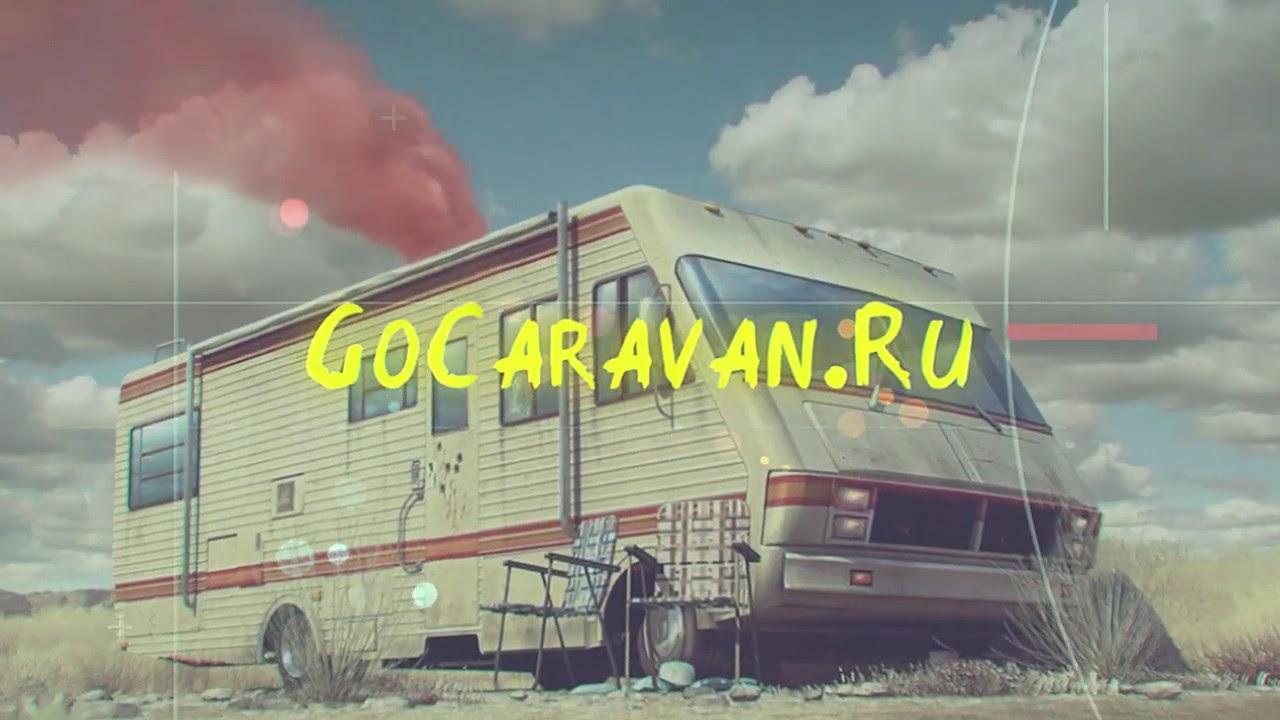Видео Slimak Caravan Centre