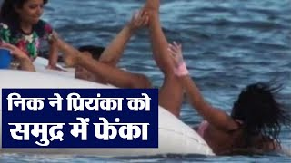 Priyanka Chopra's husband Nick Jonas pushes her in water; Check Out | FilmiBeat
