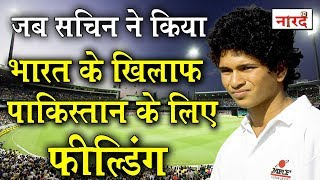 When Sachin Tendulkar Fielded for Pakistan Team VS India_Naarad TV World Cup 2019 Special
