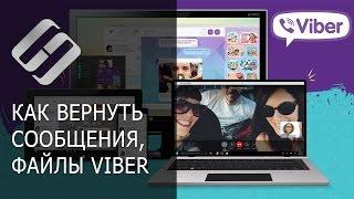 Как восстановить историю чатов, контакты, сообщения и файлы Viber на Android или Windows 💬📁⚕️