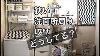 100均商品を使ったランドリー周り収納紹介 ORGANIZING WASHROOM SPACE #momof5 #japanvlog