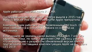 Apple работает над iPod touch 7 – СМИ