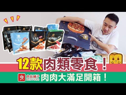 [偽中產育成計劃 x 京東] 12款肉類零食!良品舖子肉肉大滿足開箱!(info box有限量京東coupon~)