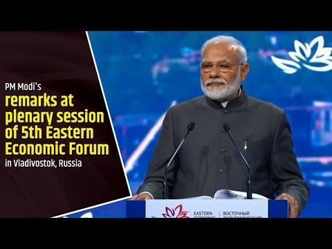 PM Modi's remarks at plenary session of 5th Eastern Economic Forum in Vladivostok, Russia