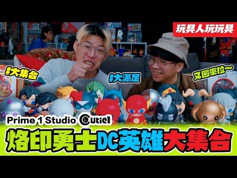 Prime 1 Studio 烙印勇士&DC超級英雄 Cutie1系列公仔大集合!【玩具人玩玩具】