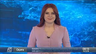Выпуск новостей 08:00 от 13.12.2018