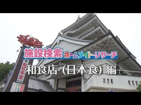 施設検索イメージビデオ 和食店[日本食]編