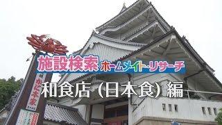 和食店(日本食)編