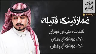 تحميل اغاني شيلة | غمازتينك قتيلة ، عنق الريم | عبدالله آل مخلص | بدون ايقاع كاملة طرررررب MP3