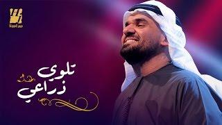 حسين الجسمي - تلوي ذراعي (حصريا ً)   2016
