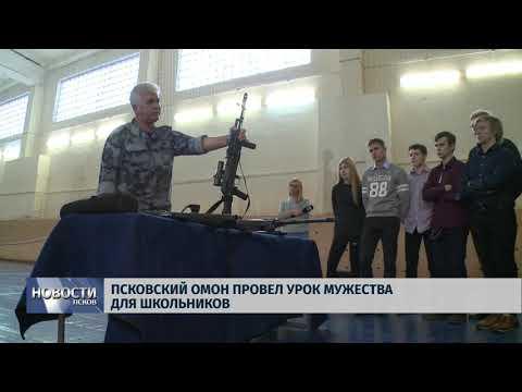 05.12.2018 / Псковский ОМОН провел урок мужества для школьников