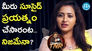 Lasya Reveals Reason Behind Suicide Attempt || Frankly With TNR || Talking Movies With iDream