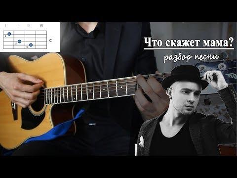 Как играть: ЕГОР КРИД - ЧТО СКАЖЕТ МАМА? на гитаре (Полный Разбор Песни)
