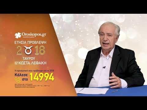 Ταύρος 2018: Οι ετήσιες προβλέψεις του ζωδίου σου από τον Κώστα Λεφάκη
