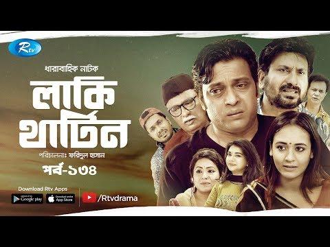 Lucky Thirteen | Ep 134 | লাকি থার্টিন | Milon | Ahona | Shaju | Shormili | Rtv Drama Serial 2019