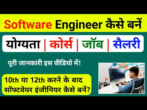 Software Engineer kaise Bane | Software Engineering | Software Engineer-Software Engineering 2021