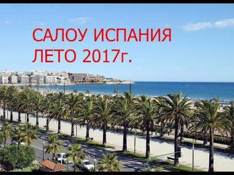 , title : 'Отзыв  про отдых в Испании!!! Салоу лето 2017!'