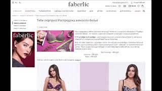 Крутая распродажа нижнего белья Флоранж-Фаберлик.