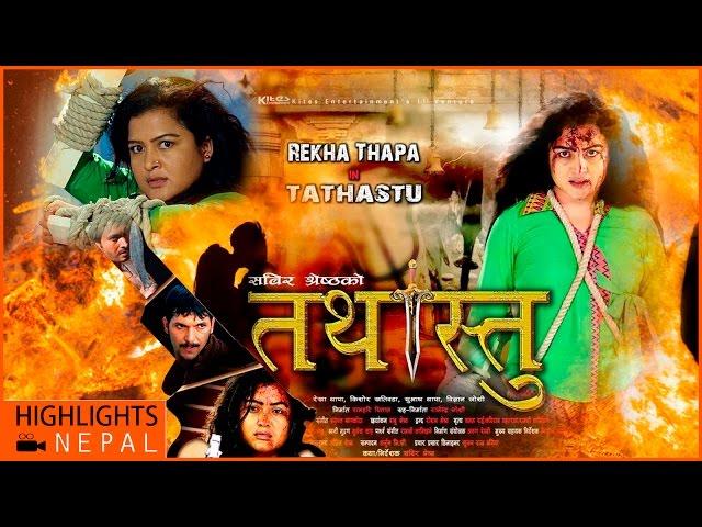 TATHASTU | Movie In 14 Minute | Rekha Thapa | Kishor Khatiwada