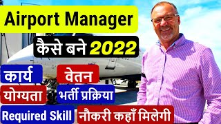 Airport Manager Kaise Bane | Work | Salary| Required Skill | Responsibilities #Airportjob
