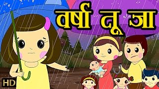 Rain Rain Go Away (वर्षा तू जा ) | Hindi Rhymes for Children (HD)