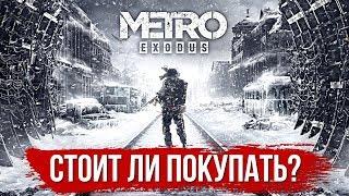 Metro Exodus - откровение или полный провал ожиданий?