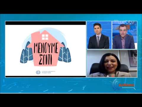 """Η Αρ. Πελώνη στην ΕΡΤ: """"Υπήρξε πρόοδος στο Eurogroup""""   08/04/2020   ΕΡΤ"""
