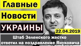 Штаб Зеленского жестко ответил Януковичу главные новости Украина сегодня