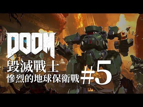 Doom毀滅戰士地球保衛戰