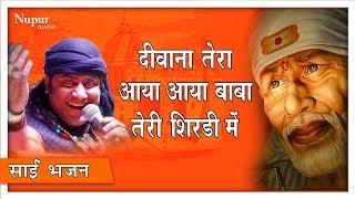 Deewana Tera Aaya Baba Teri Shirdi Mein   Hamsar Hayat   Shirdi Sai Song   Bhakti Sansaar