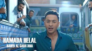 Hamada Helal - Baheb El Gada'ana (Official Music Video) | حمادة هلال - بحب الجدعنة - الكليب الرسمي تحميل MP3