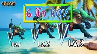 6 บัค  ที่เคยเกิดขึ้นในเกมส์ ROV