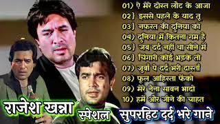 दुनिया में कितना गम है   Rajesh Khanna   Bollywood Hit Songs  राजेश खन्ना के सुपरहिट गाने jukebox  