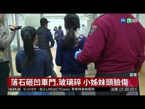 全家遊洗水坑老街 落石砸車2童傷  華視新聞 20190106